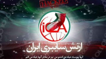 Iran's Cyber Army – the Latest in a Series of Maleficence