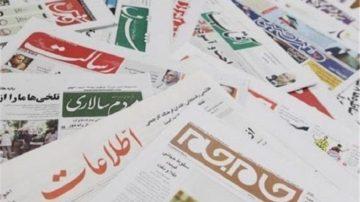 Iran State-Run Media Warn Officials of Another Social Turmoil