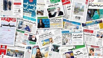 Iran State-Run Media Admit to Regime's Inhumane COVID-19 Policy